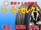 2017年製 即納! 4本セット 新品 スタッドレスタイヤ