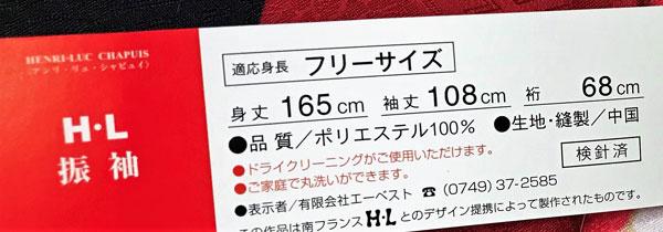 振袖・帯・襦袢・重衿 4点セット HL アッシュエル 新品(株)安田屋_画像5