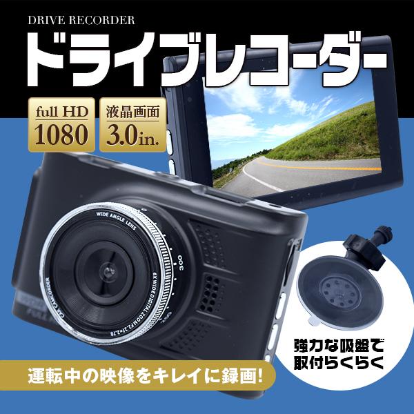 ☆ もしもの時のドライブレコーダー、フルHD対応、取り付け簡単 ☆_画像2