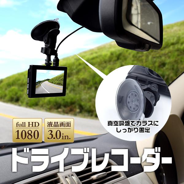 ☆ もしもの時のドライブレコーダー、フルHD対応、取り付け簡単 ☆_画像1