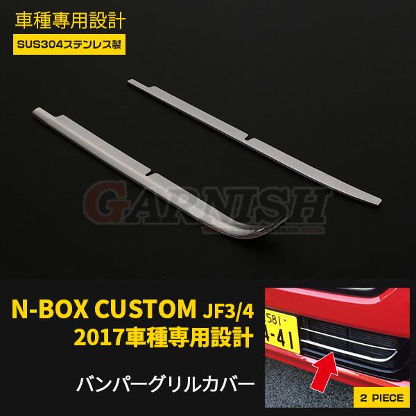 NBOX CUSTOM JF3/JF4 新型 フロント バンパーグリルカバー グリル ガーニッシュ 鏡面 エアロ カスタム パーツ エアロNボックス 2pcs 3428_画像1