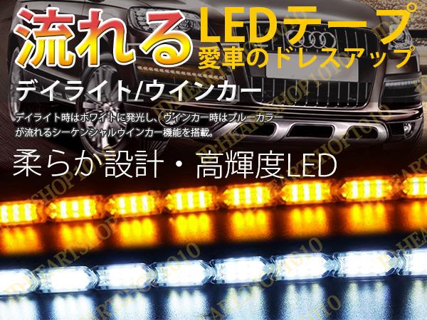 強力発光/やわらか設計★流れる LED ウインカー/デイライト LEDテープ/37CM/アイライン 正面発光 ホワイト/アンバー 2本セット_画像1
