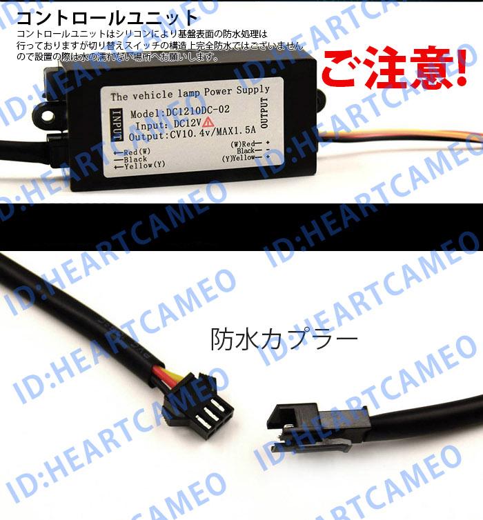 強力発光/やわらか設計★流れる LED ウインカー/デイライト LEDテープ/37CM/アイライン 正面発光 ホワイト/アンバー 2本セット_画像3