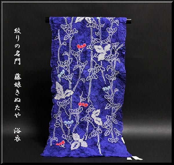 [和楽屋] ◆絞りの名門 「藤娘 きぬたや」 浴衣◆