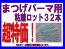 ☆まつげパーマ用☆粘着式ロット1シート32本 1番安い!