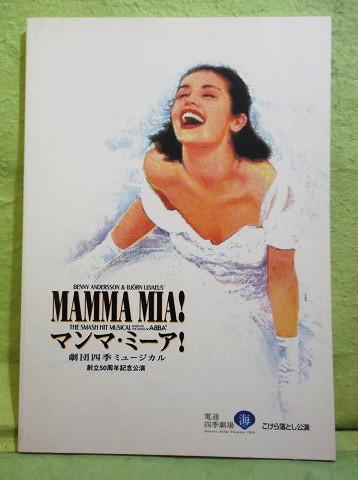 ♣パンフ 劇団四季 マンマ・ミーア! 2002年12月