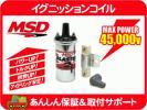MSDブラスター2コイル メッキ 45000V イグニッショ