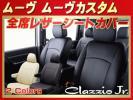 Чехлы для сидений  Move / Move Custom LA100   LA100S/LA110S  Модель автомобиля  другой  насадка  набор  итого  PVC кожаные чехлы для сидений  Jr.