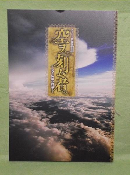 A-8【パンフ】スーパー歌舞伎 空ヲ刻ム者 若き仏師の物語