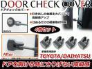 トヨタ ヴォクシー 80系 ドアストッパー カバー 黒 ドアカバー サビ防止 4個