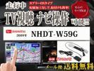新品 ダイハツ 走行中テレビ/ナビ操作最新スイッチWT2-NHDT-W59G