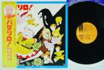2390031 ■帯 OST(新田パタイチローとたまねぎ部隊)/パタリロ!オリジナル・アルバム/KING K25A-237