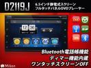 1円~1台 車載2DIN多機能静電式DVDプレーヤーBluetooth 【一年保証】(D2119J)