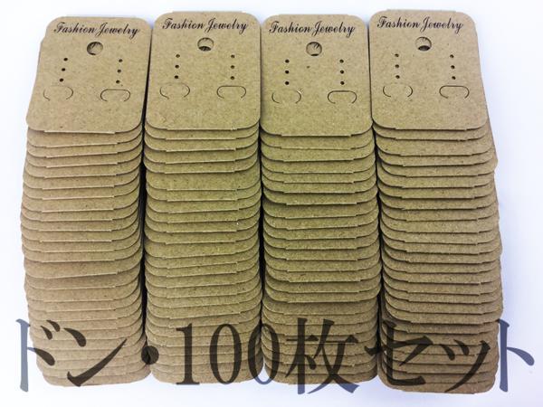 送料無料 ピアス 台紙 イヤリング 100枚 クラフト アンティーク 茶色 ハンドメイド 展示 装飾 陳列 収納 パーツ (AP0028)