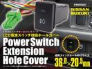 スイッチホールカバー 日産用 LED 増設 36×20.5mm★送料無料