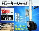 ダブルタイヤ使用!! 1500LBS トレーラージャッキ ハンドトレーラー キャンピングトレーラー ボート ジェット トレーラー 運搬に!