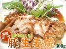 1円【3数】美味しさの極意豚生姜焼300g★4129★焼肉BBQ★訳