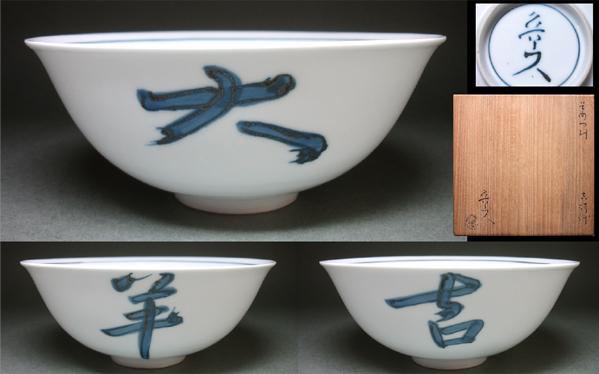 慶應◆【北大路魯山人】有名作品! 染付大吉祥鉢(そめつけ吉祥鉢) 共箱付