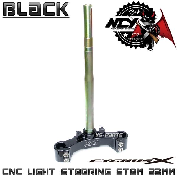 【純正比-1.9kgの軽量設計】CNCアルミ削出スペシャルフロントフォークステム黒 シグナスX[2型(28S/4C6/1CJ),3型(1YP/1MS)]33mm径フォーク用_画像1