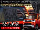 1円~ 在庫処分 ウェイク LA700S LA710S 遮光 フロントカーテン 黒 ブラック 【訳あり】