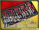 期間限定sale!! 131pcs ネジ山 修正セット リコイルヘリサートキット ねじ山