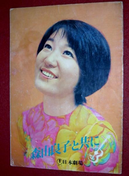 0517お339/1■パンフレット■森山良子と共に 日本劇場 1970年(送料無料