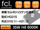 【セルボ/HG21S】35W H8 HID フォグランプ f
