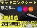 デッドニングシート制振/防音/吸音/断熱500×800×8m