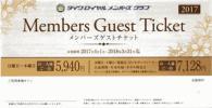 ▼橿原ロイヤルホテル [日~木は1人1泊5940円] [金・