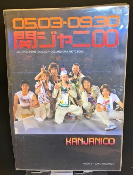 現品限りまとめ売り! 関ジャニ コンサートツアーパンフレット