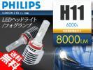 LEDヘッドライト/フォグランプ H11 計8000lm フ