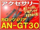 カロッツェリア・地上デジタルTV用アンテナ■AN-GT30