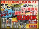 交流式☆HIDキット(H4Hi/Loスライド)55W薄型バラ