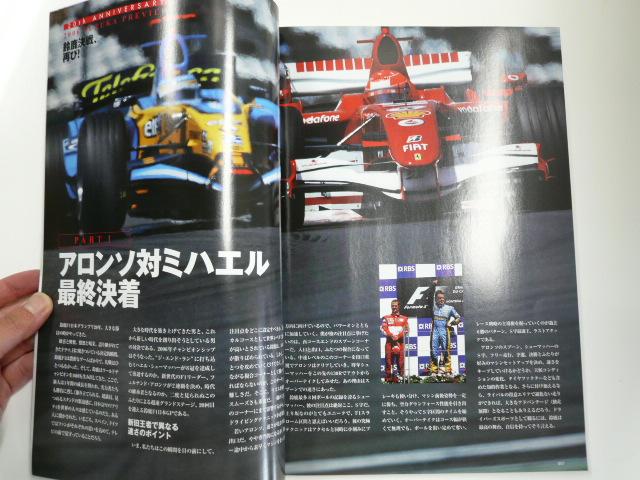 F1 FUJI TELEVISION JAPANESE GRAND PRIX SUZUKA2006_画像3