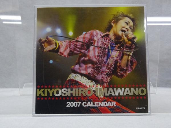 忌野清志郎 2007年カレンダー