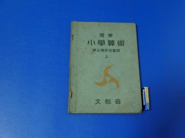 昭和14年 尋常小学算術第五学年児童用上 文部省 東京書籍_画像1