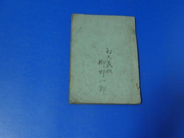 昭和14年 尋常小学算術第五学年児童用上 文部省 東京書籍_画像2