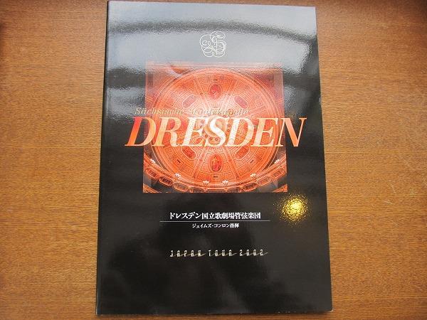 パンフレット「ドレスデン国立歌劇場管弦楽団」日本公演2002.4