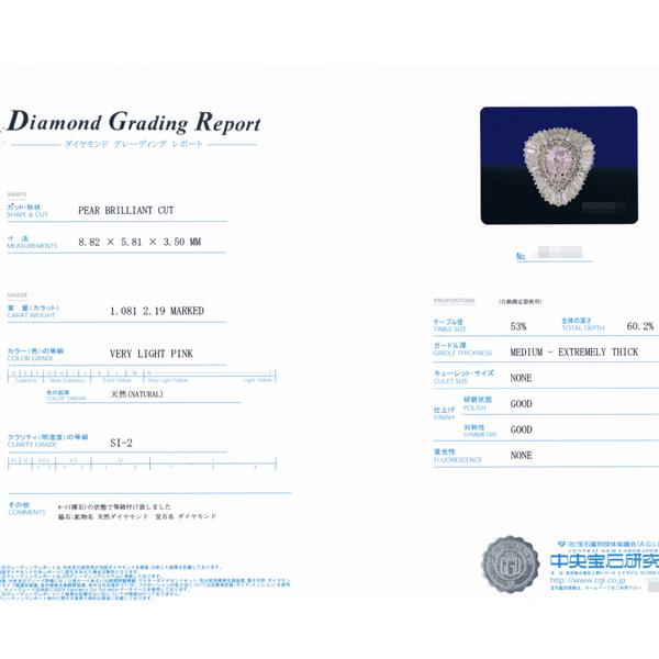 【BSJJ】Pt900 ベリーライトピンク ダイヤモンド1.081ct+2.19ct リング プラチナ 中央宝石研究所 約10号 本物_画像4