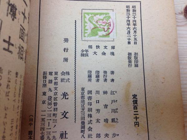 少年探偵 大金塊 痛快文庫/昭和24年初版/江戸川乱歩 YAB286_画像5