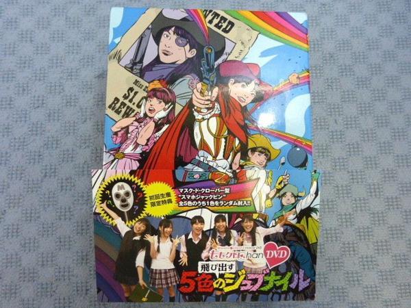 K685●ももクロchan 飛び出す5色のジュブナイル DVD-BOX 初回版 ライブグッズの画像