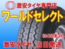 新品タイヤ ダンロップ DV-01 145R12 6PR L