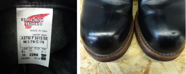 REDWING レッドウイング エンジニアブーツ 2268 黒 ブラック 26.5㎝ US8.5 羽タグ 良品_画像10