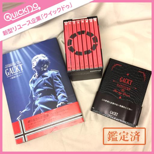 GACKT ガクト 2009 鎮魂と再生 写真集 含 その他 DVD ボックス 等 計3点セット ライブグッズの画像