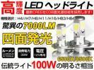 1円~CREE製COB素子 四面発光設計 全方面拡散 14000lm LEDヘッドライトH4/H7/H8/H11/H16/HB3/HB4 6000K/8000K DC12V専用 2個セット
