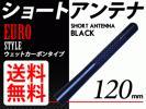 カーボン アンテナ 黒 ショート120mm ユーロタイプ 送料無料