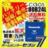パナソニック カオス バッテリー 80b24l CAOS 廃バッテリー回収送料無料 送料/代引き手数料無料 【出荷エリア拡大】