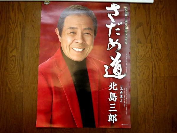 ★北島三郎/さだめ道 50周年記念 B2(515×728