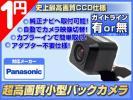 1円☆大注目 パナソニック Panasonic 高画質CCDバックカメラ/変換アダプターset 車載カメラ リアカメラ