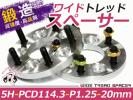 ワイドトレッドスペーサー 5穴 PCD114.3 20mm P1.25 2枚